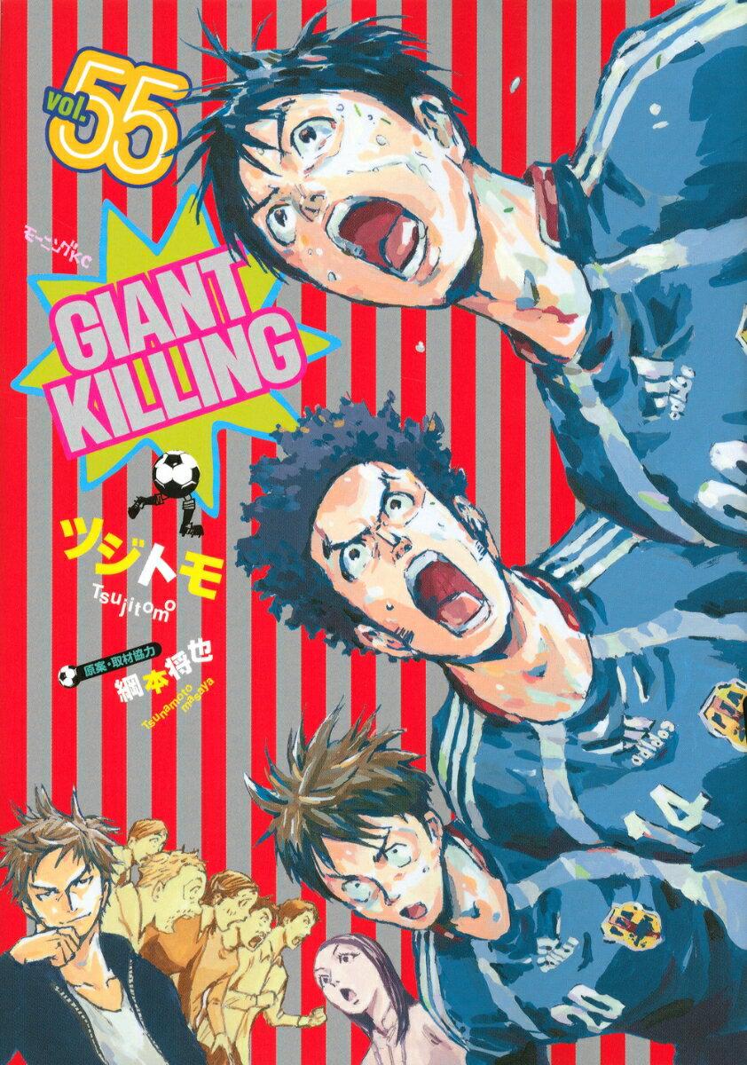 GIANT KILLING(55)画像