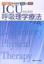 ICUのための呼吸理学療法 早期離床を目指す理論と実践 [ 丸川征四郎 ]