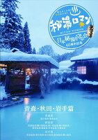 秘湯ロマン (日本秘湯を守る会 40周年記念) 〜青森・秋田・岩手篇〜