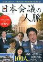 日本会議の人脈 秘められた保守系民間団体の活動と100人のプロフィ (...