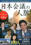 日本会議の人脈 秘められた保守系民間団体の活動と100人のプロフィ (三才ムック)