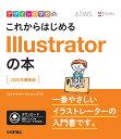 デザインの学校 これからはじめる Illustratorの本 [2020年最新版] [ ロクナナワークショップ ]