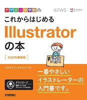 9784297109110 - Adobe Illustratorの扱い方を学ぶ流れとおすすめの学習方法・書籍