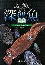 ふしぎな深海魚図鑑(世界でいちばん深い海) [ 北村雄一 ]