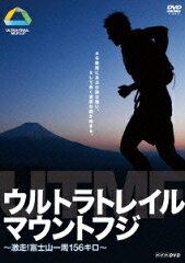 【楽天ブックスならいつでも送料無料】ウルトラトレイル・マウントフジ 〜激走!富士山一周156キ...