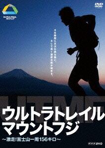 【送料無料】ウルトラトレイル・マウントフジ ~激走!富士山一周156キロ~ [ ジョン・カビラ ]