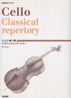 練習者のためのチェロクラシック・レパートリー
