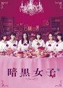 暗黒女子【Blu-ray】 [ 清水富美加 ]