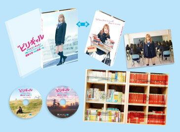 映画 ビリギャル プレミアム・エディション 【Blu-ray】 [ 有村架純 ]