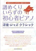 譜めくりいらずの初心者ピアノ洋学・ジャズ・クラシック
