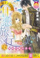 騎士王さまと甘恋旅行(2): 熱砂の国の恋人 (ティアラ文庫)