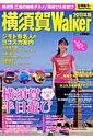 【送料無料】横須賀Walker(2011年版)