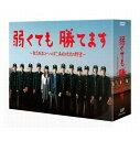 弱くても勝てます〜青志先生とへっぽこ高校球児の野望〜DVD-...