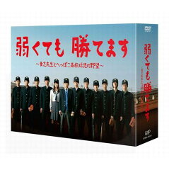 弱くても勝てます〜青志先生とへっぽこ高校球児の野望〜DVD-BOX [ 二宮和也 ]