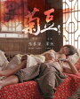 菊豆(チュイトウ)【Blu-ray】 [ コン・リー ]