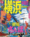 【送料無料】るるぶ横浜 中華街 みなとみらい'13~'14