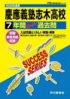 慶應義塾志木高等学校(2020年度用)