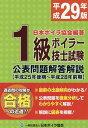 1級ボイラー技士試験公表問題解答解説(平成29年版(平成25年後期〜) [ 日本ボイラ協会 ]