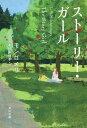 ストーリー・ガール (角川文庫) [ ルーシー・モード・モンゴメリ ]