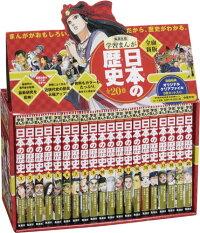 【初回特典付き】新版 学習まんが 日本の歴史 発刊記念特別定価 全20巻セット