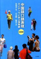 中国語口語表現