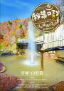 秘湯ロマン (日本秘湯を守る会 40周年記念) 〜宮城・山形篇〜 - 楽天ブックス