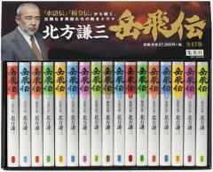 岳飛伝 全17巻完結BOX(文芸単行本)