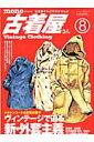 【送料無料】古着屋さん(8)