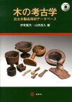 木の考古学 出土木製品用材データベース [ 伊東隆夫 ]