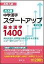 【送料無料】高校入試出る順スタ-トアップ基本漢字1400