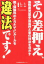 その差押え、違法です! 鳥取県児童手当差押え事件判決を活かす  楠晋一