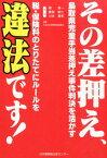 その差押え、違法です! 鳥取県児童手当差押え事件判決を活かす [ 楠晋一 ]