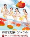 【楽天ブックス限定先着特典】意外にマンゴー (初回限定盤D CD+DVD) (生写真付き)