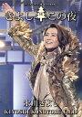 氷川きよしスペシャルコンサート2019〜きよしこの夜Vol.19 [ 氷川きよし ]