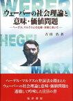 ウェーバーの社会理論と意味・価値問題 ヘ-ゲル,マルクスとの比較・対照において [ 吉田浩 ]