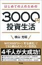 はじめての人のための3000円投資生活 [ 横山光昭 ]