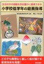 生活の中の感動を色彩豊かに表現できる小学校低学年の絵画指導 [ 横山裕 ]