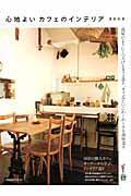 【送料無料】心地よいカフェのインテリア