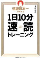 速読日本一が教える1日10分速読トレーニング