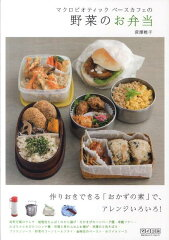 【送料無料】マクロビオティックベースカフェの野菜のお弁当