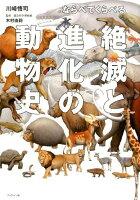 ならべてくらべる 絶滅と進化の動物史