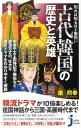 【送料無料】知れば知るほど面白い古代韓国の歴史と英雄 [ 康熙奉 ]