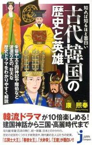 【送料無料】知れば知るほど面白い古代韓国の歴史と英雄