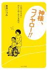 【POD】神様、コノヤロー!! 12歳で脳出血に倒れた娘と母の奮闘記 (せせらぎ出版) [ 神部いづみ ]