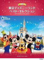 ピアノソロ 東京ディズニーランド ベスト・セレクション 「Brand New Day」ほか