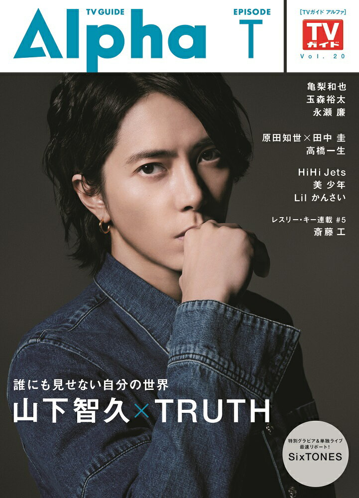 TV GUIDE Alpha EPISODE T 山下智久×TRUTH (TVガイドMOOK TVガイドアルファ Vol.20)