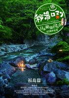 秘湯ロマン (日本秘湯を守る会 40周年記念) 〜福島篇〜