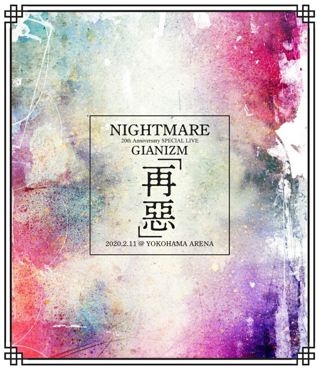 「NIGHTMARE 20th Anniversary SPECIAL LIVE GIANIZM 〜再惡〜 2020.2.11 @ YOKOHAMA ARENA」 【STANDARD EDITION:Blu-ray】【Blu-ray】画像