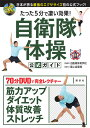 DVD付き たった5分で凄い効果! 自衛隊体操 公式ガイド 日本が誇る最強のエクササイズ初の公式ブッ