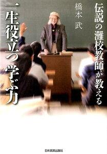 【送料無料】伝説の灘校教師が教える一生役立つ学ぶ力